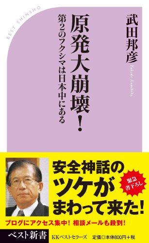原発大崩壊! 第2のフクシマは日本中にある