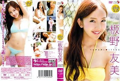 板野友美「TOMOMI ITANO」 [DVD]
