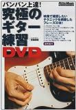 究極のギター練習DVD
