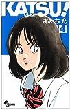 KATSU! (4) (少年サンデーコミックス)