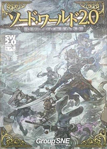 ソード・ワールド2.0 RPGスタートセット