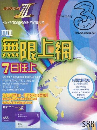 短期滞在の旅行におすすめ香港で気軽に3Gデータ通信ができるプリペイドSIMカード3HK 並行輸入 香港SIM