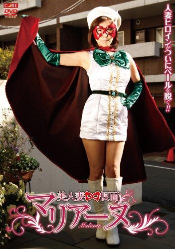 美人妻仮面マリアーヌ [DVD]