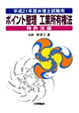 ポイント整理工業所有権法 特許法編 平成21年度弁理士試験用 (2009)