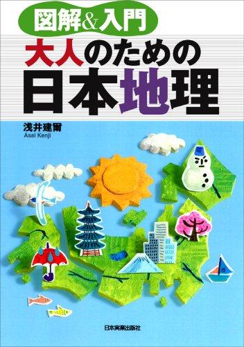図解&入門 大人のための日本地理