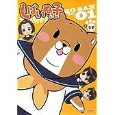 しばいぬ子さん(1) (バンブーコミックス)