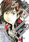 サイコメトラー(13) (ヤングマガジンコミックス)