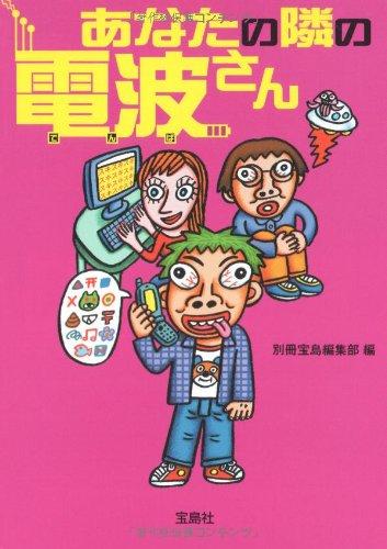 あなたの隣の電波さん (宝島SUGOI文庫)