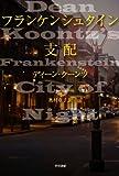 フランケンシュタイン支配 (ハヤカワ文庫 NV ク 6-13)