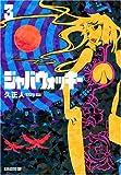 ジャバウォッキー 3 (3) (マガジンZコミックス)
