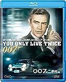 007は二度死ぬ[Blu-ray/ブルーレイ]