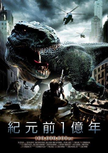 紀元前1億年 [DVD]