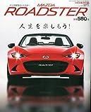 マツダ 新型ロードスター 2015年 07 月号 [雑誌]: 月刊自家用車 増刊