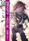 サディスティックフルロマンス  1 (バンチコミックス)