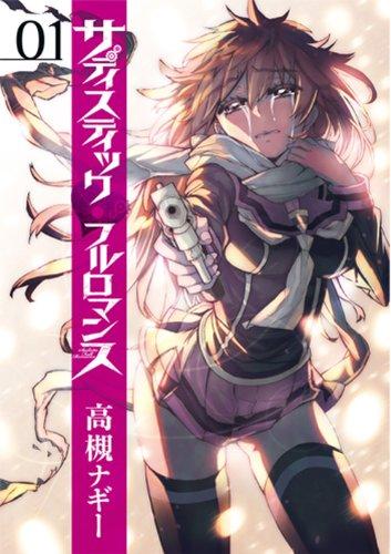 Image of サディスティックフルロマンス  1 (バンチコミックス)