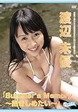 渡辺美優 DVD 「Summer's Memory 抱きしめたい」