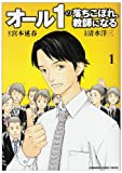 オール1の落ちこぼれ、教師になる / 宮本 延春 のシリーズ情報を見る