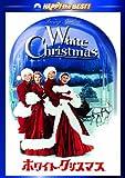 ホワイト・クリスマス スペシャル・エディション [DVD]