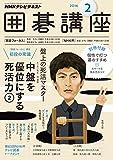 NHK 囲碁講座 2016年 2月号 [雑誌] NHKテキスト