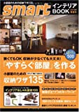 smartインテリアBOOK 2010年春夏号 (e-MOOK)