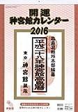 開運神宮館カレンダー(大)2016