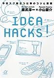 IDEA HACKS! 今日スグ役立つ仕事のコツと習慣 (講談社プラスアルファ文庫)