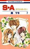 S・A(スペシャル・エー) 7 (花とゆめコミックス)