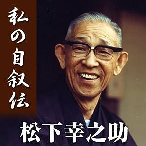 Matsushita Kounosuke - Watashi no Jijyoden | [松下 幸之助]