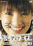 南明奈 DVD 「GO!GO!アッキーナ 下ノ巻」
