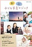 誰でも簡単!  今すぐ使える 子ども写真マジック (東京カレンダーMOOKS)