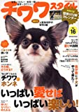 チワワスタイル Vol.16 (タツミムック)