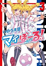 女子サッカー部漫画「マイぼーる!」第3巻で乳首ありの銭湯シーン