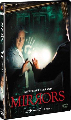ミラーズ (完全版) [DVD]