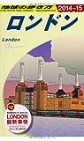 A03 地球の歩き方 ロンドン 2014~2015 (ガイドブック)