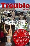 Trouble vol.1~4 総集災難 付録付き