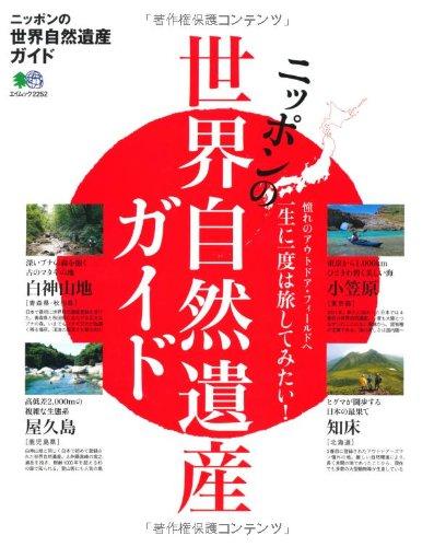ニッポンの世界自然遺産ガイド (エイムック 2252)