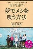 夢でメシを喰う方法 サンクチュアリ出版トークイベントBOOK!