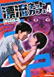 漂流ネットカフェ(4)(アクションコミックス)
