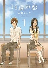 中学生男女の恋愛がニヤニヤ楽しめる水谷フーカ「14歳の恋」