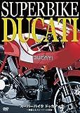 スーパーバイク ドゥカティ ~華麗なるスピードへの挑戦~
