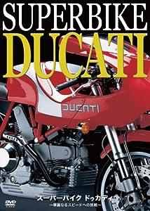 スーパーバイク ドゥカティ ~華麗なるスピードへの挑戦~ [DVD]
