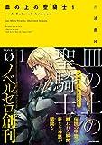 皿の上の聖騎士 / 三浦勇雄 のシリーズ情報を見る