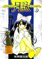 月詠 ~MOON PHASE~ 2巻 (Gum comics)