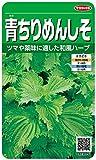 サカタのタネ 実咲野菜3075 青ちりめんしそ 00923075