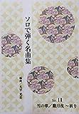 Amazon.co.jp琴 ソロで弾く名曲集 NO.11「 雪の華 / 朧月夜 - 祈り 」大平光美 編曲 筝 楽譜 koto