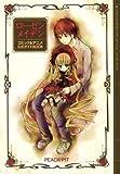 ローゼンメイデン コミック&アニメ公式ガイドBOOK (ヤングジャンプコミックス)