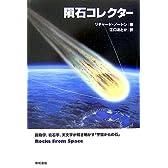 隕石コレクター―鉱物学、岩石学、天文学が解き明かす「宇宙からの石」