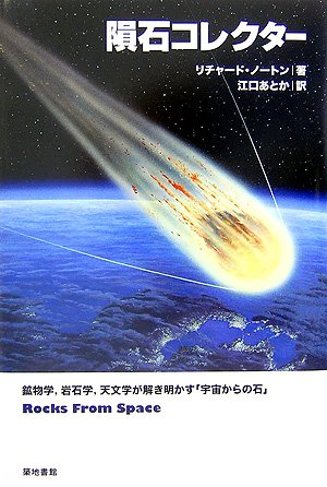 地球をかすめた小惑星の破片がニカラグアに落下か? → 直径12mのクレーターが出現