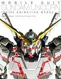機動戦士ガンダムUC インサイドアニメーションワークス1