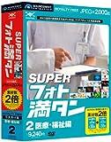 SUPERフォト満タン 02 医療・福祉編